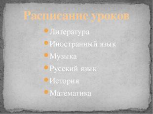 Литература Иностранный язык Музыка Русский язык История Математика Расписание