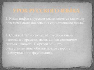 3. Какая цифра в русском языке является глаголом повелительного наклонения ед