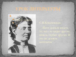 УРОК ЛИТЕРАТУРЫ С.В.Ковалевская: «Поэт должен видеть то, чего не видят другие