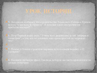 """5. Летописец сообщает, что строительство Успенского Собора в Кремле велось """""""