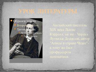 УРОК ЛИТЕРАТУРЫ Английский писатель XIX века Льюис Кэрролл, он же - Чарльз Лу