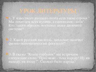 """1. У известного русского поэта есть такие строки """" Мы почитаем всех нулями, а"""