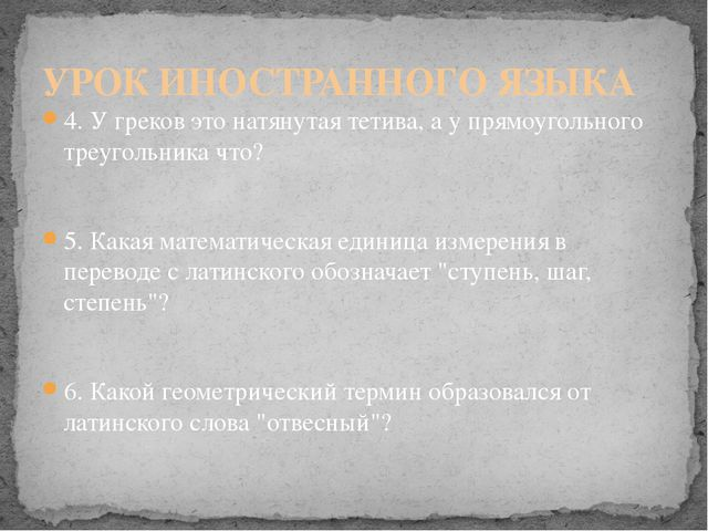 4. У греков это натянутая тетива, а у прямоугольного треугольника что? 5. Как...