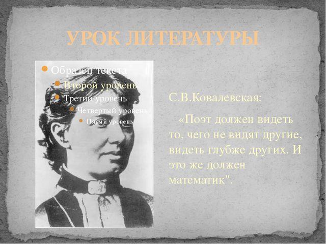 УРОК ЛИТЕРАТУРЫ С.В.Ковалевская: «Поэт должен видеть то, чего не видят другие...