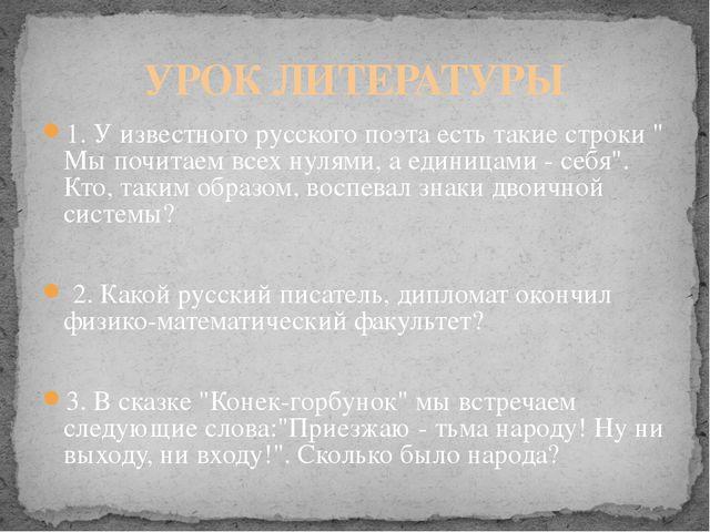"""1. У известного русского поэта есть такие строки """" Мы почитаем всех нулями, а..."""