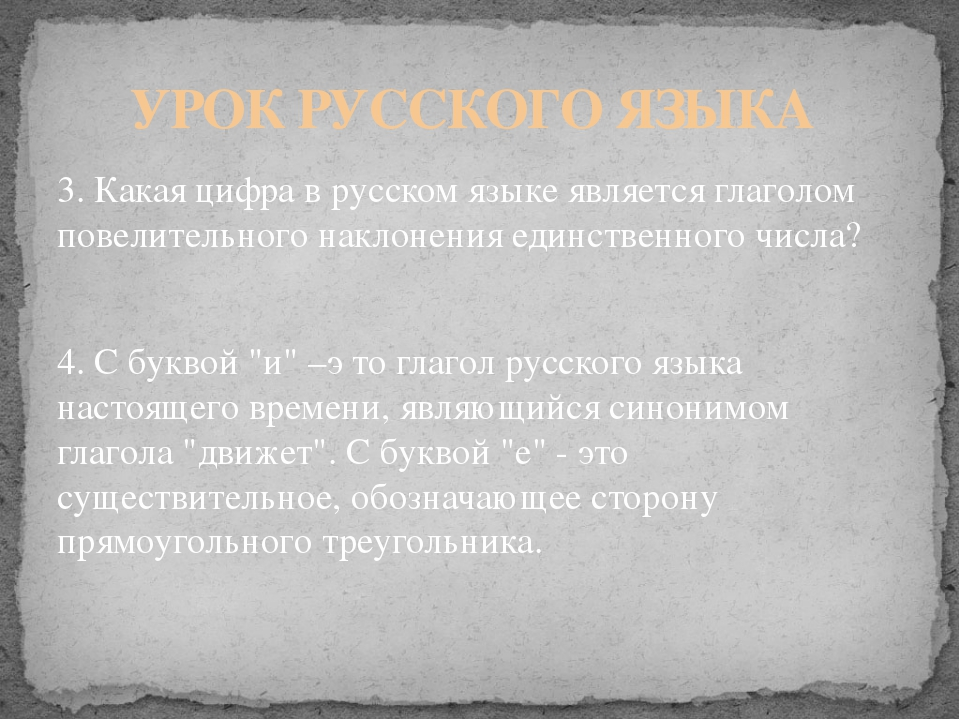 3. Какая цифра в русском языке является глаголом повелительного наклонения ед...