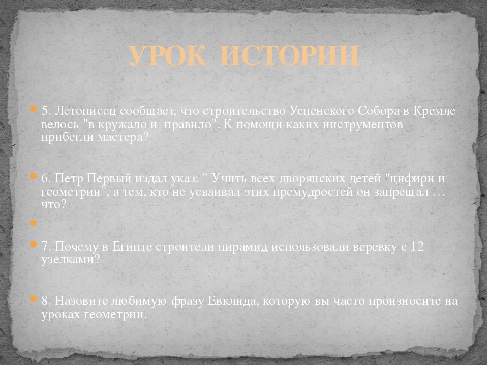 """5. Летописец сообщает, что строительство Успенского Собора в Кремле велось """"..."""