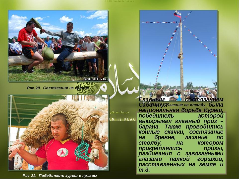 Главным состязанием Сабантуя была национальная борьба Куреш, победитель котор...