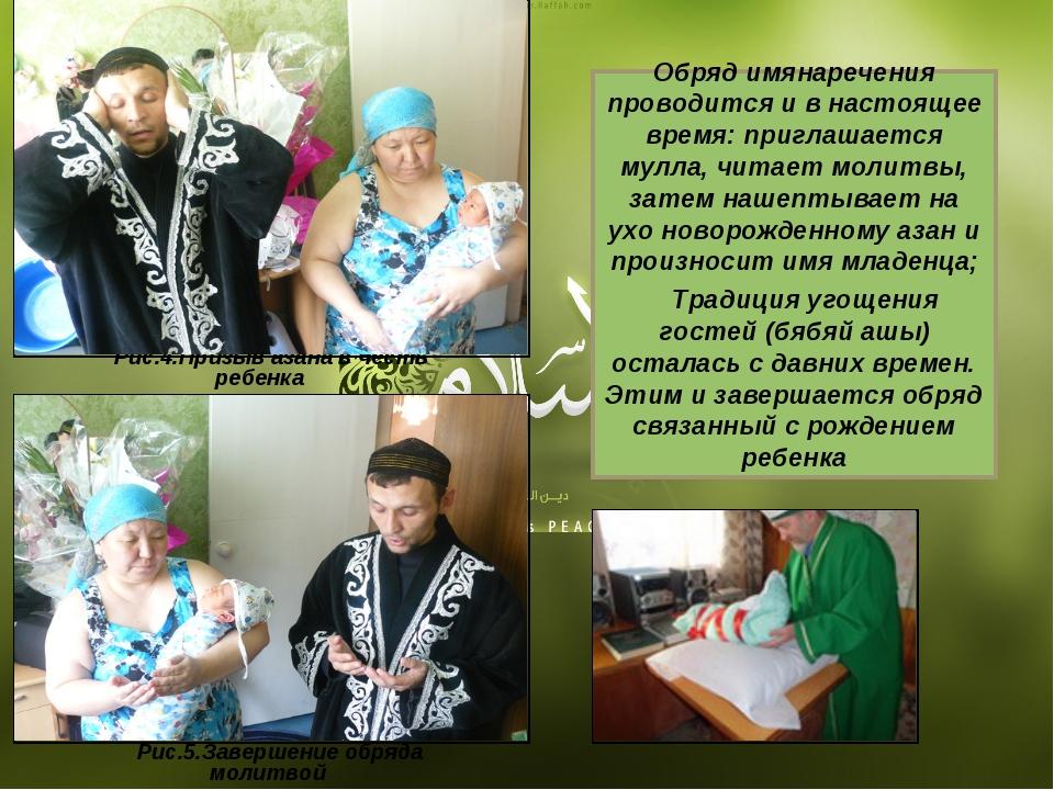 Сценарий к татарским обычаям