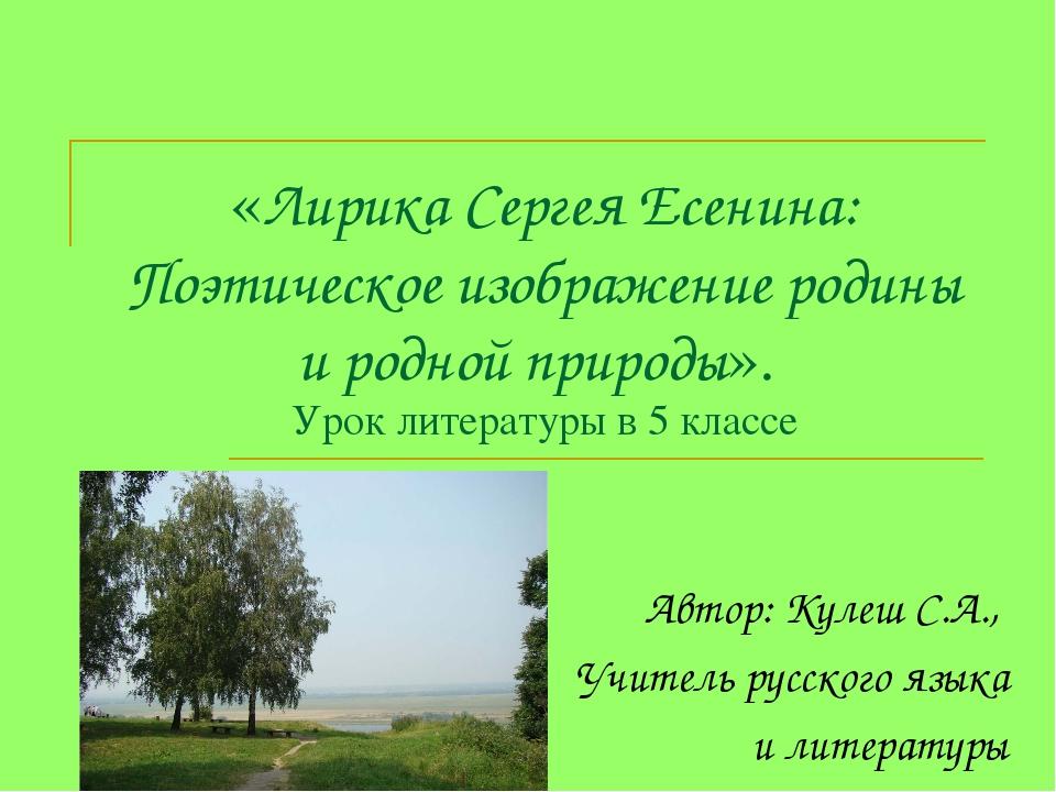 Стих есенина о природе короткое