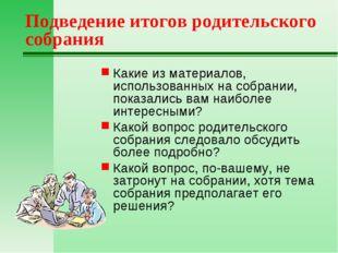 Подведение итогов родительского собрания Какие из материалов, использованных