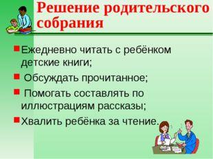 Решение родительского собрания Ежедневно читать с ребёнком детские книги; Обс