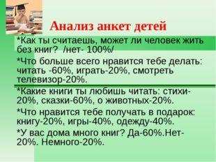 Анализ анкет детей *Как ты считаешь, может ли человек жить без книг? /нет- 10