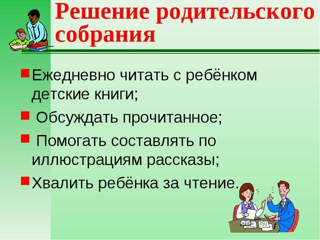 Решение родительского собрания Ежедневно читать с ребёнком детские книги; Обс...