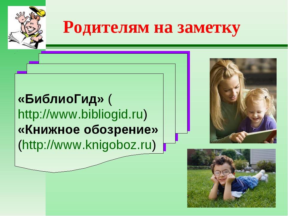 Родителям на заметку «БиблиоГид» (http://www.bibliogid.ru) «Книжное обозрение...