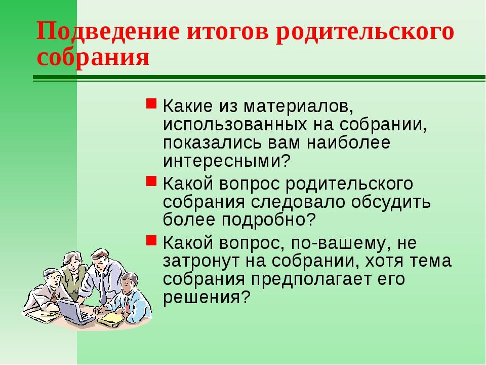 Подведение итогов родительского собрания Какие из материалов, использованных...