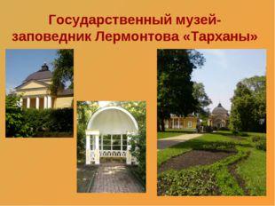 Государственный музей-заповедник Лермонтова «Тарханы»