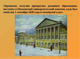 Лермонтов, получив прекрасное домашнее образование, поступил в Московский уни