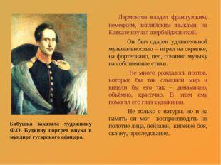 Лермонтов владел французским, немецким, английским языками, на Кавказе изуча