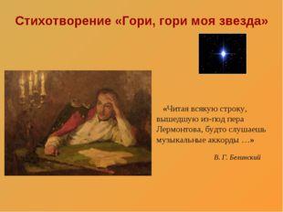 Стихотворение «Гори, гори моя звезда» «Читая всякую строку, вышедшую из-под п