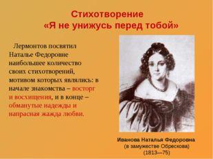 Стихотворение «Я не унижусь перед тобой» Иванова Наталья Федоровна (в замужес