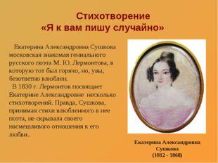 Стихотворение «Я к вам пишу случайно» Екатерина Александровна Сушкова москов