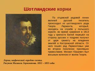 Шотландские корни По отцовской родовой линии великий русский писатель происхо
