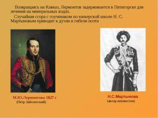 Возвращаясь на Кавказ, Лермонтов задерживается в Пятигорске для лечения на м