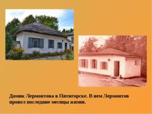 Домик Лермонтова в Пятигорске. В нем Лермонтов провел последние месяцы жизни.