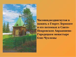 Часовня,воздвигнутая в память о Георге Лермонте и его потомках в Свято-Покров