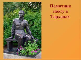 Памятник поэту в Тарханах