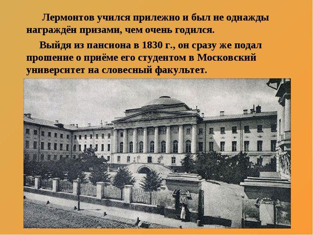 Лермонтов учился прилежно и был не однажды награждён призами, чем очень годи...