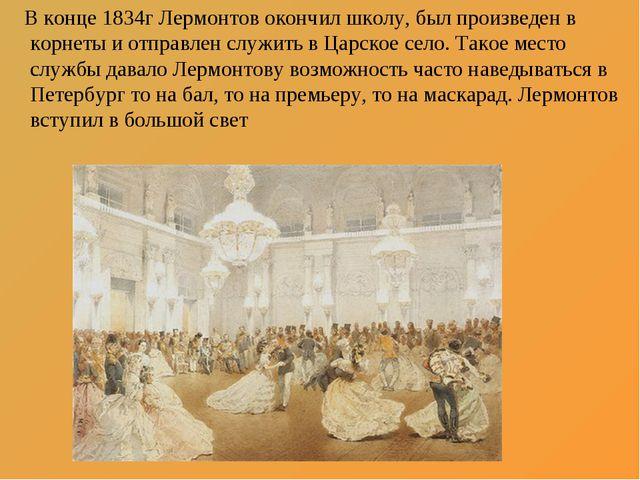 В конце 1834г Лермонтов окончил школу, был произведен в корнеты и отправлен...