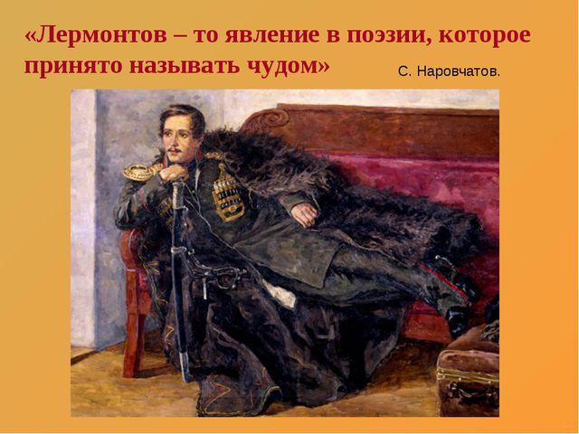 «Лермонтов – то явление в поэзии, которое принято называть чудом» С. Наровчат...