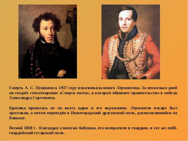 Смерть А. С. Пушкина в 1937 году взволновала юного Лермонтова. За несколько д...