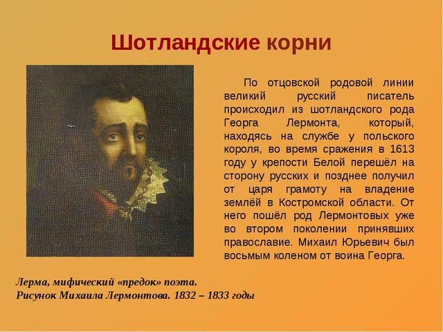 Шотландские корни По отцовской родовой линии великий русский писатель происхо...