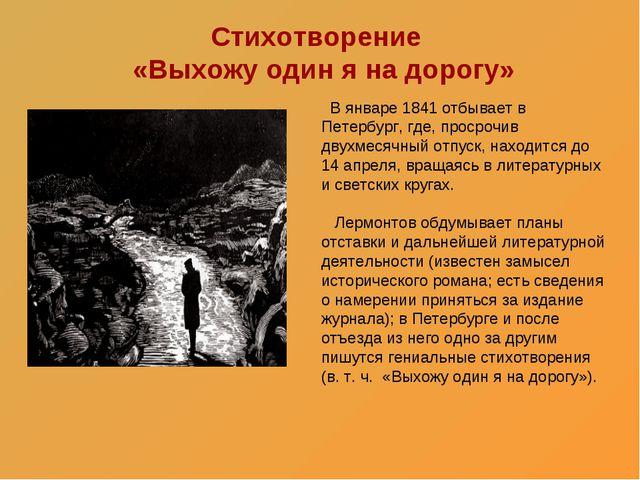 Стихотворение «Выхожу один я на дорогу» В январе 1841 отбывает в Петербург, г...