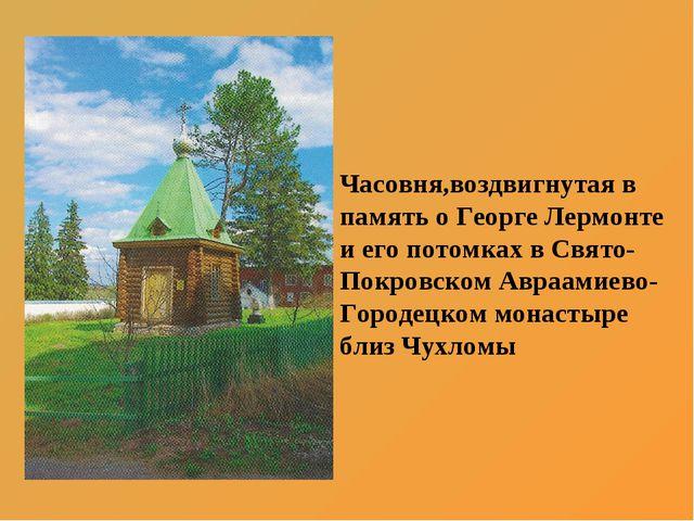 Часовня,воздвигнутая в память о Георге Лермонте и его потомках в Свято-Покров...