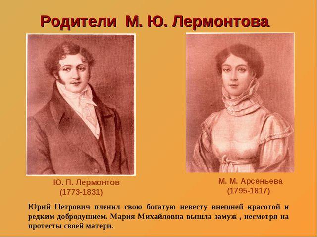 Ю. П. Лермонтов (1773-1831) М. М. Арсеньева (1795-1817) Юрий Петрович пленил...