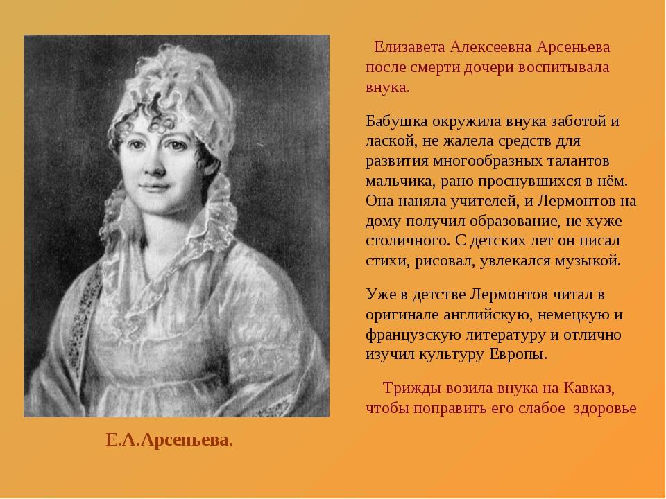Елизавета Алексеевна Арсеньева после смерти дочери воспитывала внука. Бабушк...