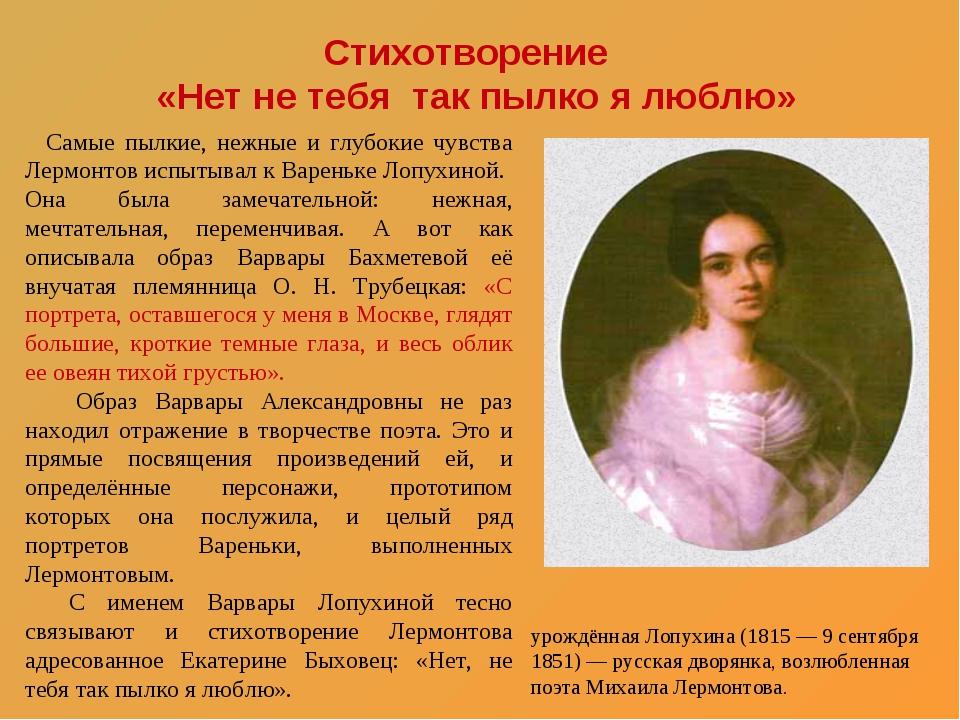 Стихотворение «Нет не тебя так пылко я люблю» Варва́ра Алекса́ндровна Бахме́т...