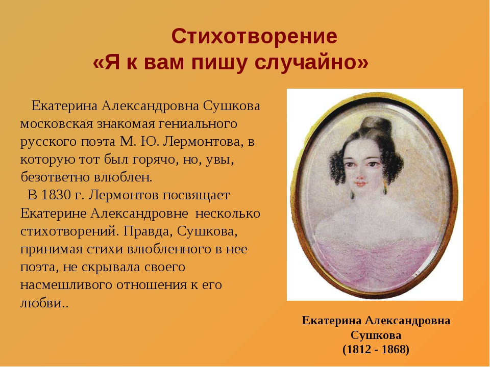 Стихотворение «Я к вам пишу случайно» Екатерина Александровна Сушкова москов...