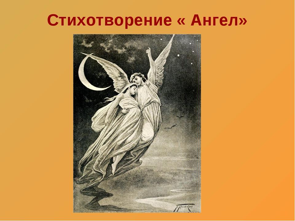 Стихотворение « Ангел»
