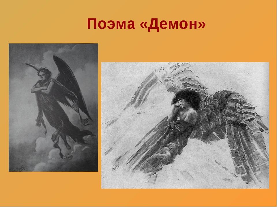 Поэма «Демон»