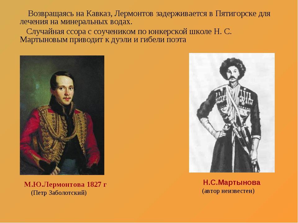 Возвращаясь на Кавказ, Лермонтов задерживается в Пятигорске для лечения на м...