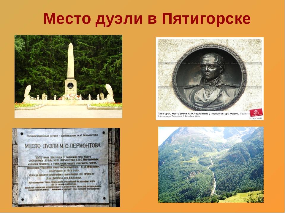 Место дуэли в Пятигорске