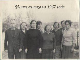 Учителя школы 1967 года