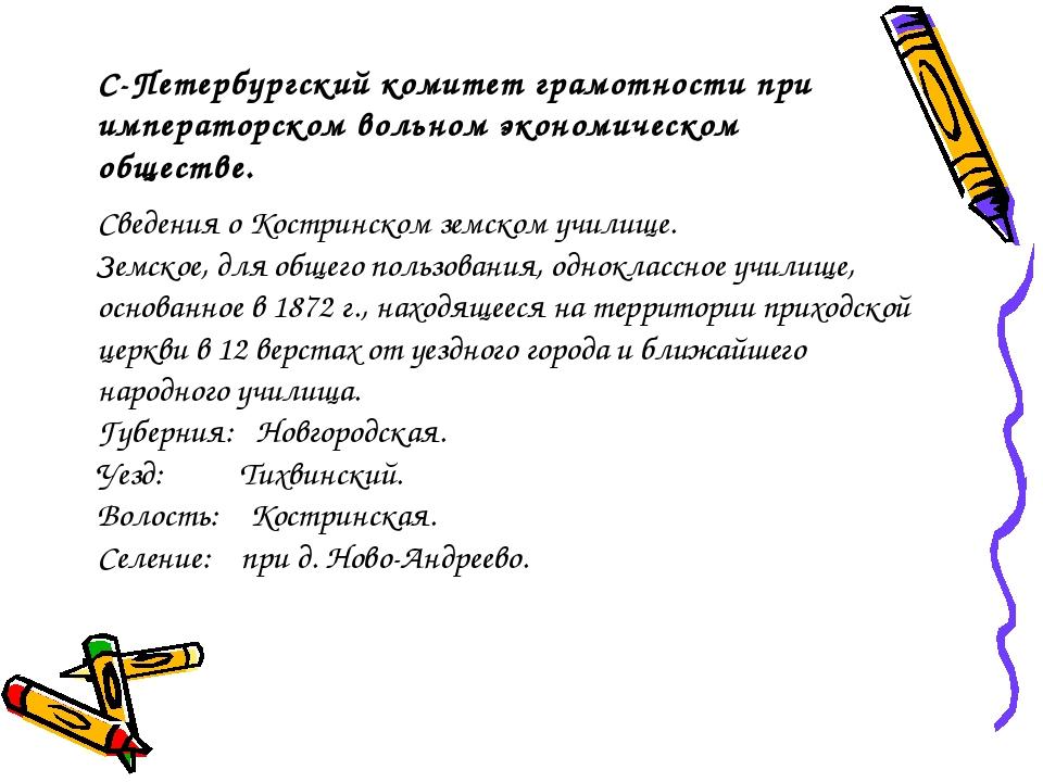 С-Петербургский комитет грамотности при императорском вольном экономическом о...