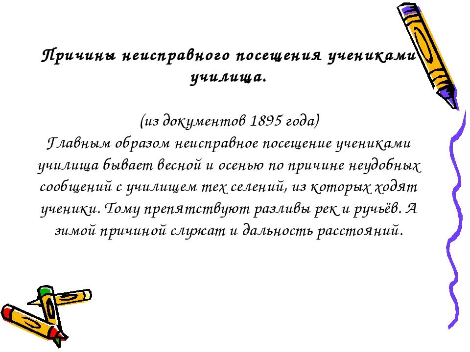 Причины неисправного посещения учениками училища. (из документов 1895 года) Г...