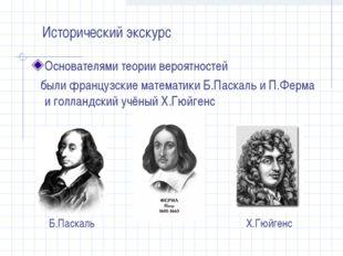 Основателями теории вероятностей были французские математики Б.Паскаль и П.Фе